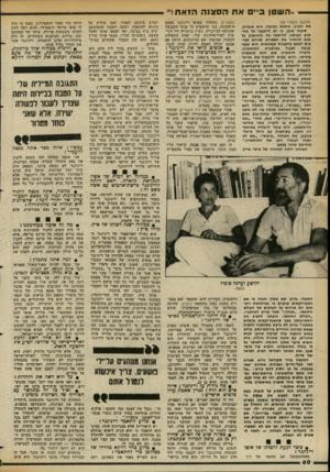 העולם הזה - גליון 2352 - 29 בספטמבר 1982 - עמוד 61 | ,ה ש טן ביי אתהס צנ ה הז א ת! ״ (המשך מעמוד )59 את הארץ. מחמת הבושה, היא אומרת. סובול טוען, כי יש להתגבר על מחסום הבושה, להישאר פה ולהיאבק על מנת להחזיר את