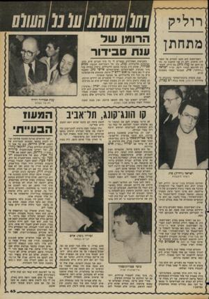 העולם הזה - גליון 2352 - 29 בספטמבר 1982 - עמוד 64 | רוליק מתחתן ראש־השנה הוא הזמן להודיע על התחלות חדשות, ולא רק אני חושבת כך. זהו גם הזמן של ענת גותן, בת ה־ ,25 העומדת להינשא לבחיר ליבה, הד״ר ישראל (״רוליק״)