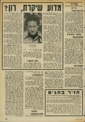 העולם הזה - גליון 2352 - 29 בספטמבר 1982 - עמוד 68 | שי חר צלש __ *נוד״( ו *3ד ע 1ר ^ל״ • למערכת־ד,חדשות של קור־ישראל, על שהיתה כלי־התיקשורת האלקטרוני היחיד בישראל, שדיווח על טבח הפלסטינים ועל הקשר הבלתי-סמוי בין