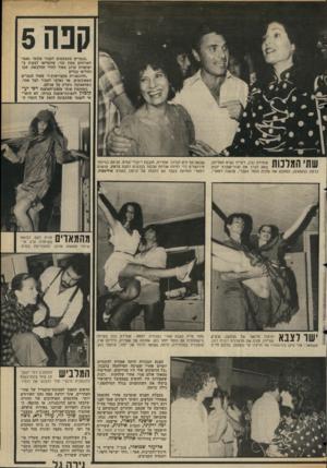 העולם הזה - גליון 2352 - 29 בספטמבר 1982 - עמוד 72 | קנה 5 ״הגברים מתבקשים לעבור מקום״ נאמר לאורחים ממין זכר, שהעדיפו לצפות ב־יפהפיות קרוב מאוד לחדר ההלבשה, שבו החליפו בגדים ״הדוגמניות מתביישות?״ שאלו הגברים
