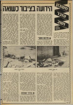 העולם הזה - גליון 2352 - 29 בספטמבר 1982 - עמוד 75 | הידועה בציבור כשואה ך* מאורעות כמחנות המחבלים ב• ביירות הטילו צל כבד על החודש המדיני. כתבנו יפחת מריר שוחח עם מקורות בכירים ביותר׳ המקורבים ביותר לסמכות הבכירה
