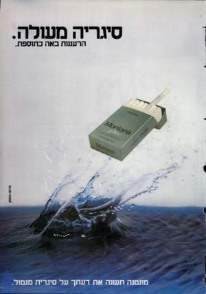 העולם הזה - גליון 2352 - 29 בספטמבר 1982 - עמוד 76 | משלה. סיגריה הרעננות כאה כתוספת. מונטנה תשנה את דעתך על סיגרית
