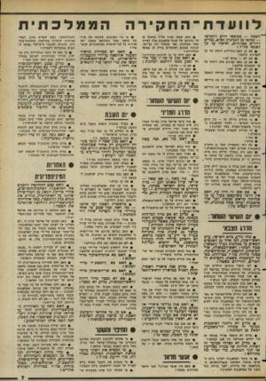 העולם הזה - גליון 2352 - 29 בספטמבר 1982 - עמוד 8 | לוועדח־החקירה הטבח — במוצאי היום החמישי — נמלטו סן המחנות נשים, גברים וילדים מבוהלים, וסיפרו, ע? כך לאנשי צה׳׳ל? !• אם כן, האם החיילים דיווחו על כך לקצינים