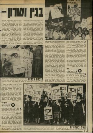 העולם הזה - גליון 2352 - 29 בספטמבר 1982 - עמוד 9 | בנץ וטוחן - ף ־ דובר האמיתי היה הציבור עצמו. י י הוא בא מכל חלקי -הארץ, והיה מורכב מחברי כל המיפלגות: רבים באו במאורגן, רבים אחרים באו איש־איש לבדו, מיש- פחות,