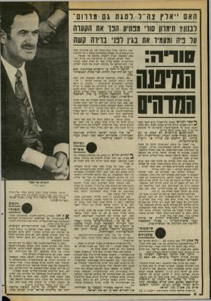 העולם הזה - גליון 2353 - 6 באוקטובר 1982 - עמוד 8 | הם דוחפים את סוריה אד זרועות ארצות־הכרית. … ברור כי סוריה לא חתמה עד החלטות ועדת־פאס. … עתה הולכת סוריה באותה הדרך.