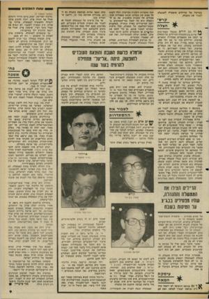 העולם הזה - גליון 2354 - 13 באוקטובר 1982 - עמוד 10 | ש עת האבס׳ ם בשיקול של הדיילים איפשרה לממשלה לסגור את החברה. קרש־הצלה * ז ה 13 חו ד ש מתנהל משא־ומתן י י מייגע בין ההנהלה והדיילים, על השאלה מי יכסה את ההפסדים
