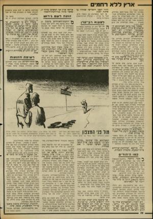 העולם הזה - גליון 2354 - 13 באוקטובר 1982 - עמוד 13 | (החשך מעמוד )11 (בעינינו היו אלה מעשי־זוועה מחרידים, אך בעיני הפלססינים, המתוסכלים והמיואשים, היו אלה מעשי־גבורה של בניהם, שחדרו לשטח האדיב ).הגו הכפוף הזדקף.