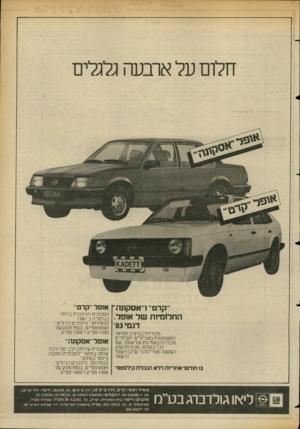 העולם הזה - גליון 2354 - 13 באוקטובר 1982 - עמוד 14 | חלום על ארבעה גלולים ״קדט׳ ו״אסקתה׳ אופל ׳׳קדט״ המכונית הנימכרת ביותר החלומיות של אופל. בגרמניה ב־ .1981 לבחירתך: הילוכים רגילים דגמי 03׳ ואוטומטיים, בנפח מנוע
