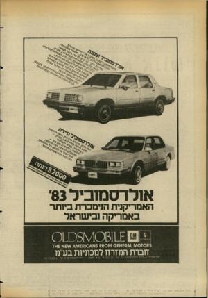 העולם הזה - גליון 2354 - 13 באוקטובר 1982 - עמוד 15 | אולדסמוביל 83׳ האמריקנית הנימכרת ביותר באמריקה ובישראל ס 51\ 4 0 8 1 1 £ס 0 1 $מ 0ז 0ו^ז £ 8 * 1א 8 0 1 ¥ 1 £ז $א * 0ו * 1¥168 חברת המזרח למכוניות בע״מ תל אביב