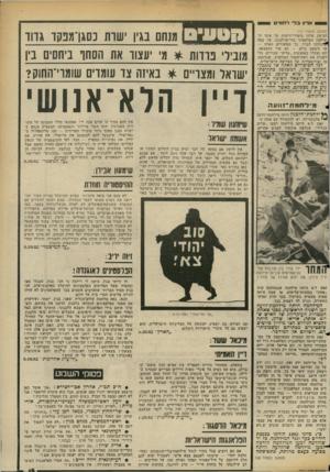 העולם הזה - גליון 2354 - 13 באוקטובר 1982 - עמוד 16 | 3ארץ ב לי ר ח מי ם (המען מעמוד ) 12 הכיזוב שלנו סיפורי־זוועות על אימי ה־שילטון הפלסטיני בדרום־לבנון. עד כמה יכולתי לברר, כל הסיפורים האלה — או כימעט כולם — הם