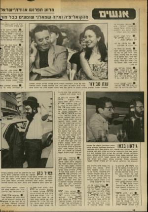 העולם הזה - גליון 2354 - 13 באוקטובר 1982 - עמוד 17 | א נ שי ם מ ד 1ע תפרו ש אגזדת־י שראל מהק 1אלי צי ה ואיזה שמאלני שומעים בכל חור ראיין או לדובב מתים, ראיתי זאת בראיון הטלוויזיוני׳. ! 9התוצאות האחרונות של