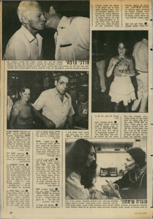 העולם הזה - גליון 2354 - 13 באוקטובר 1982 - עמוד 18 | לשוחח עם הבימאי האיטלקי כרנדדו ברטולוצ׳י, ואמר למזכירתו שהוא מישראל. ה כימאי האיטלקי המהולל לא היה מוכן להחליף ולוא מילה עם ישראלי כלשהו, במחאה על הטבח במחנות
