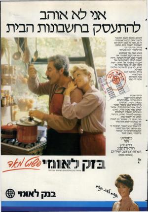העולם הזה - גליון 2354 - 13 באוקטובר 1982 - עמוד 20 | אני לא אוהב להתעסק בחשבונות הבית להכנס, מפעם לפעם, למטבח וליצור איזה תבשיל אומנותי - זה כן, אבל כל כאב הראש עם חשבונות חשמל, מים, טלפון, עיריה, וכו׳ וכר וכר...