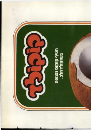 העולם הזה - גליון 2354 - 13 באוקטובר 1982 - עמוד 3 |