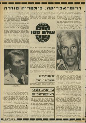 העולם הזה - גליון 2354 - 13 באוקטובר 1982 - עמוד 32 | ״המבקר הזר בדרום־אפריקה מוצא עצמו נוהג כאותו רב, שבכל בוררות היה אומר לכל צד , :אתה צודק .,,אי- אפשר שלא להצדיק את השחורים הנאבקים על זכותם להיות בצלם־אלוהים