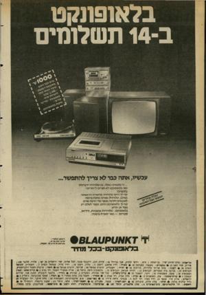 העולם הזה - גליון 2354 - 13 באוקטובר 1982 - עמוד 33 | בלאופונקט ב 14-תשלומים ...כי בתנאים כאלה, גס טלוויזיה יוקרתית כמו בלאופונקט לא ומרום ל׳׳חוריס״ בתקציבו. קח לך היום טלוויזיה מהשורה הראשונה בעולם, טלוויזיק