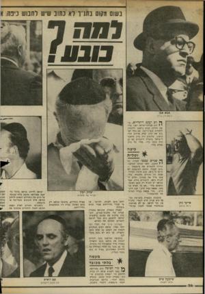 העולם הזה - גליון 2354 - 13 באוקטובר 1982 - עמוד 37 | בשום מקום בתנ״ו לא נתוב שיש לחבוש נינה. א 181 אכא אכן כיפה רק בבית ך• רב יעקב רוזנהיים, מנ י 1היג אגודת־ישראל לפני שלושה דורות, הגיע ב* 1939 ללונדון, לוועידת