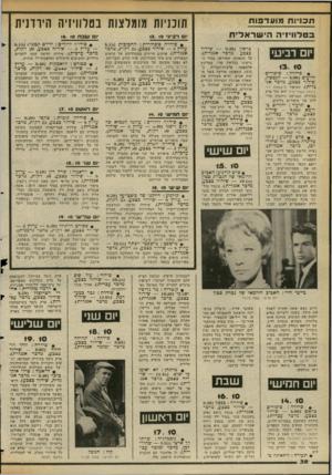 העולם הזה - גליון 2354 - 13 באוקטובר 1982 - עמוד 39 | תכניו ת מו ע ד פו ת תוכניות מומלצות בטלוויזיה הירדנית ב טדווייי ה הי שרא לי ת יום רביעי בדאון 0.30 שידור כצבע מדבר אנגדית). יום ר! 3י עי . <0ס ׳ 01שבח 16 . 10