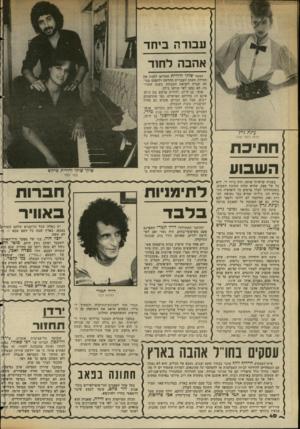 העולם הזה - גליון 2354 - 13 באוקטובר 1982 - עמוד 41 | עסדה ביחד אהבה הצמד שוקי ודורית החליטו לחגוג את תחילת השנה העברית החדשה ולתפוס מנוחה קצרה לקראת העבודה בשנה הקרובה. הם נסעו לאי קורפו ביוון. שוקי, בן ה־ .27