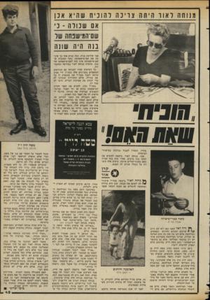 העולם הזה - גליון 2354 - 13 באוקטובר 1982 - עמוד 46 | מנוחה לאוו היתה צוינה להוכיח שהיא אנן אם שנורה -נ׳ שם־המישפחה שד בנה היה שונה אבי שלושת בניה. כמה שנים אחר כך שינתה את שם־מישפחתה. בשל העובדה ש- שם־מישפחתה