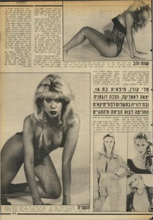 העולם הזה - גליון 2354 - 13 באוקטובר 1982 - עמוד 48 | שווה זהב היא יודעת זאת .״אני רק שבוע בתל־אביב, וכבר כל הגברים מנסים להכניס אותי למיטה. אבל אני מסרבת. כל תצוגות־האופנה בחיפה, והייתי מצולמת בכל עיתוני־חיפה.