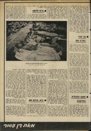 העולם הזה - גליון 2354 - 13 באוקטובר 1982 - עמוד 52 | הגנרל הרוסי :״אם אנו חפצים באחוות בשכנות בינלאומית, עלינו להתנער מן חדת הקטנונית של אידיליה וקניין, שמייסדיה הם מכשרי־המולדת ואז הוא תובע מהדוד אדם להראות לו
