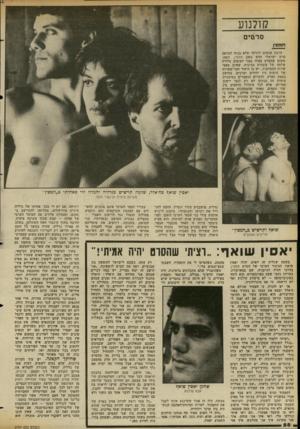 העולם הזה - גליון 2354 - 13 באוקטובר 1982 - עמוד 59 | קולנוע סרטים חנלסין הרבה אנשים ירגישו שלא בנות למראה סרט ישראלי חדש בשם חמסין. וזאת, משום שהסרט מטיח בפני הצופים סידרה שלמה של עובדות מביכות, שאינן מאפשרות