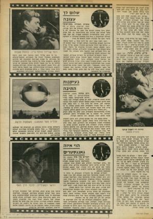 העולם הזה - גליון 2354 - 13 באוקטובר 1982 - עמוד 60 | מציע לקנות את קרקעותיהם לפני שאלד. ייגזלו מהם, הוא אפילו מציע להם להשתתף ברווח שיופק מהן מאוחר יותר. וכי יש דבר הוגן יותר? כמו־כן, הוא משוכנע שאין הוגן ממנו