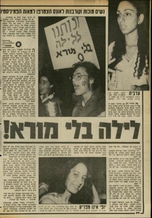 העולם הזה - גליון 2354 - 13 באוקטובר 1982 - עמוד 65 | נשים מומת וקווננות לאונס הצסופו רמאות הפמיניסטי! לא כל־כך יפות, חלקו גם מכוערות. הן היו גבוהות ונמוכות, רזות ו שמנות^, חלקות־שיער ומקורזלות, ממושקפות ומיטיבות