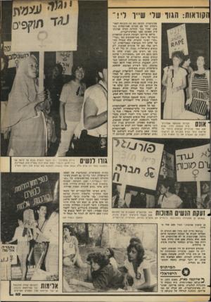 העולם הזה - גליון 2354 - 13 באוקטובר 1982 - עמוד 66 | חברות התנועה הפמיניס־ ^ 11111 טית אוחזות לפיד. אונס 1 1 ^ 111 הוא אחד מגילוייה הבוטים ביותר של אלימות כלפי נשים בחברה. הן דורשות למצות עם האנסים את כל חומרת