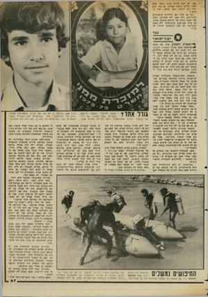 העולם הזה - גליון 2354 - 13 באוקטובר 1982 - עמוד 68 | מאז. לא יכול להיות שגוף נשאר שלם אחרי כל־כך הרבה סערות. אז איך הוא יכול היה לראות גופה שלמה, ועוד בחושך? גם שהיו כאן צוללנים מיקצועיים מחיל־הים. ולא פעם ולא
