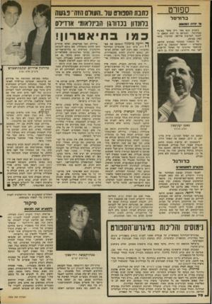 העולם הזה - גליון 2354 - 13 באוקטובר 1982 - עמוד 71 | ספורט כדורסל מ ודה 1)11081 בשבוע הבא צפוי דיון סוער באיגוד הכדורסל: ההכרעה מי יהיה המאמן הלאומי לאליפות אירופה, שתיערך במאי 1983 בצרפת. על התפקיד המכובד נאבקים