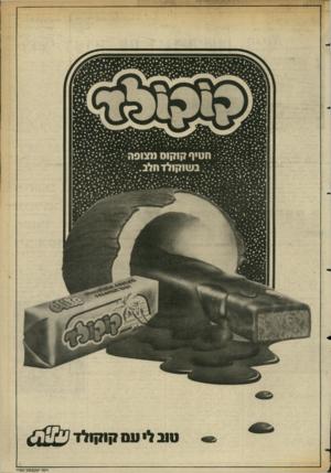 העולם הזה - גליון 2355 - 20 באוקטובר 1982 - עמוד 10 | טובל> עם 3ו1יולד וימר יעקבסון