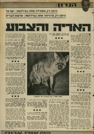 העולם הזה - גליון 2355 - 20 באוקטובר 1982 - עמוד 12 | היתר רק מפסידה אחת במילחמה: ישראל היתר! רק מרתיחה אחת במילחמה: או־צות־הס־ית האד ריאל שרון זועם. י הוא נועם על האמריקאים. הוא תוקף אותם בכל הזדמנות. הוא אומר