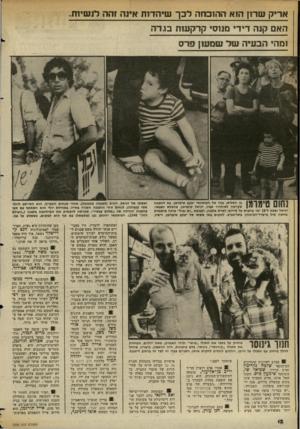 העולם הזה - גליון 2355 - 20 באוקטובר 1982 - עמוד 13 | אריק שדון הוא ההוכחה לכך שיהדות אינה האם קנה די די מנוסי קרקעות בו.דה זהה לנשיות, ו מהי הב עי השלש נו ע!ן פר ס 1ך | ןךן 1*1י ¥1ך ¥1ן בן השלוש, נכדו של העיתונאי