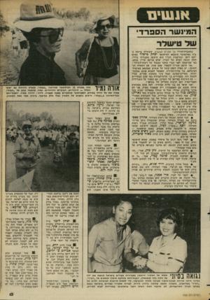העולם הזה - גליון 2355 - 20 באוקטובר 1982 - עמוד 14 | המינ שר הספר די של טי שלר בתוכנית־הרדיו על אתרים ואנשים, ששודרה ברשת ב׳ ב־ 6באוקטובר התבטא העיתונאי יצחק טישלר באופן יוצא דופן׳ ובעיקבות דבריו הוא הושעה