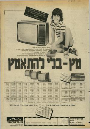 העולם הזה - גליון 2355 - 20 באוקטובר 1982 - עמוד 26 | שיטת הרכישה הקלה של ״מץ״ מאפשרת לך לרכוש מכשירי טלויזיה צבעוניים מן הטובים בעולם -בתשלומים נוחים מאד, לפי בחירתך: 9,6,3או 12 תשלומים. ן* זו ההזדמנות שלך לרכוש