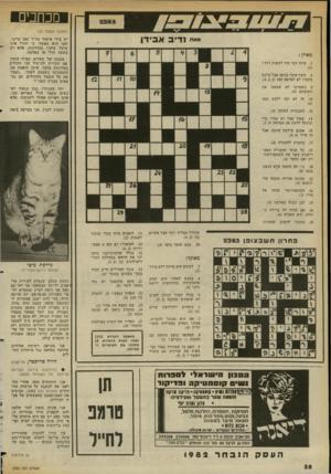 העולם הזה - גליון 2355 - 20 באוקטובר 1982 - עמוד 29 | מכוונים (המשך מעמוד )26 יש בידי אישור מד״ר זאב שיינר, שבו הוא מאשר, כי חתול אינו עושה צרכיו במדרגות. אלא רק בשטח חולי או באדמה. מאוזן : טענתו של שפירא, כאילו