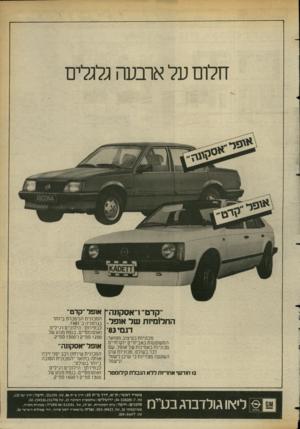 העולם הזה - גליון 2355 - 20 באוקטובר 1982 - עמוד 30 | חלום על ארבעה גלגלים ״קדט׳ ו״אסקונה׳ אופל ״קדט״ המכונית הנימכרת ביותר החלומיות ש ל אופל. בגרמניה ב־ .1981 לבחירתך: הילוכים רגילים דגמי 83׳ ואוטומטיים, בנפח