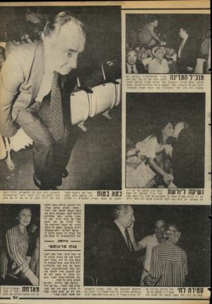 העולם הזה - גליון 2355 - 20 באוקטובר 1982 - עמוד 32 | מנכ׳־ל המזינה שגריר אחצות־הבריוז בישראל, סס לואיס, לוחץ את ידו של יושב־ראש הכנסת, מנחם סבידור. ,כשנורחק שתי שורות מפריד ביניהם. לואים כמעס ושב על עיקבותיו,