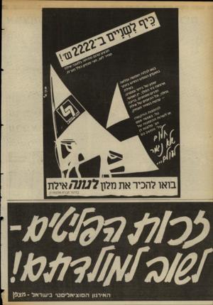 העולם הזה - גליון 2355 - 20 באוקטובר 1982 - עמוד 33 |