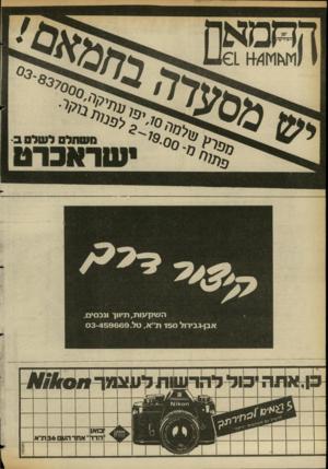 העולם הזה - גליון 2355 - 20 באוקטובר 1982 - עמוד 35 | הש 7ן עות, תיווך ונכסים. אבו-גבירול 150ת״א, טל 03-459669 .