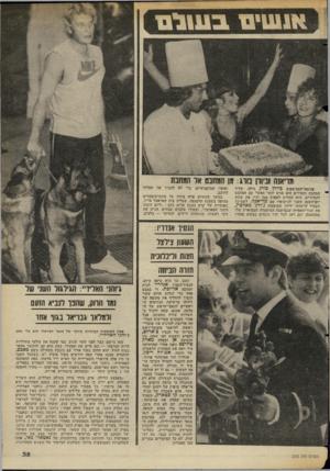העולם הזה - גליון 2355 - 20 באוקטובר 1982 - עמוד 36 | אנשים ב שו ם מויאוה וביוון מוג: מן ה#חבט אד תמזובח טניסאי־הטניסאים ביורן בורג גילה, שליד המחבת והסירים הוא מזיע יותר מאשר עם המחבט והכדורים. הוא החליט לאפות