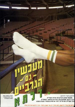 העולם הזה - גליון 2355 - 20 באוקטובר 1982 - עמוד 40 | חידוש בלעדי ל דל ת א : מעכשיו קונים גרביים לפי מידות הנעליים. גרבי דלתא, מופיעים בכל הגדלים בהתאם למספרים *־על הנעליים. עם סריגת״לוגו׳ או פסים ובמבחר צבעים מ