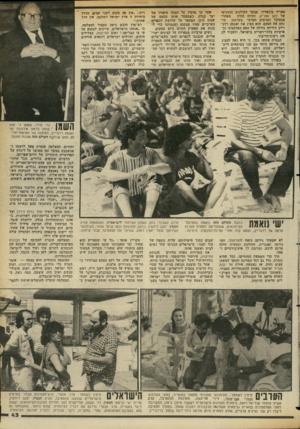 העולם הזה - גליון 2355 - 20 באוקטובר 1982 - עמוד 44 | פאריד בוגאדיר, מבקר הקולנוע התוניסי מאחרי של דאן אפריק, והרוח החיה פסטיבל הסרסים הערבי בקרתגו, הי- נחה את הטקס. הוא הציג את ואנסה רדג־רייב כידידה גדולה של העם