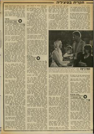 העולם הזה - גליון 2355 - 20 באוקטובר 1982 - עמוד 45 | ת ק רי ת ב סי צילי ה ;המשך מעמוד )43 שמריהו, ומראה הווילות מפוארות. אורי דייווים, תושב כפר־ישמריהו, מסביר כי ה מדובר באדמה ערבית גזולה, שנלקחה מ הערבים לצורך