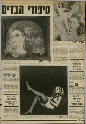 העולם הזה - גליון 2355 - 20 באוקטובר 1982 - עמוד 49 | סיטוי המיס שרית דמיו היא בעלת יופי נדיר, שקשה להגדירו. היא תערובת של כל מיני פרצופים, היא מניעה את גופה נ מו פנתר והחושניות בפניה היא מיוחדת במינה. ^ יף להיות