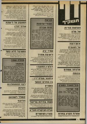 העולם הזה - גליון 2355 - 20 באוקטובר 1982 - עמוד 5 | מחריף. כאשר נאם השר בקריית־מלאכי, באו תומכי השר באשדוד לסגן ראש־העירייה, יוסף ( ״ז׳וזיו״) אביטן, וביקשו שיארגן הסעה לעיר השכגה. אביטן, מאגשי עזר וייצסן, דחה על