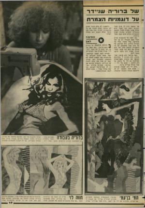 העולם הזה - גליון 2355 - 20 באוקטובר 1982 - עמוד 50 | של ברוריה ש 1״ ד ר עד דוגמניות הצמרת אני מוצאת שיש לה פנים מאוד חטובים ויפים, כמו לפסל. והיא מהווה אתגר מעניין לציור. ההבעה החתולית והשדית בעיניה ופניה