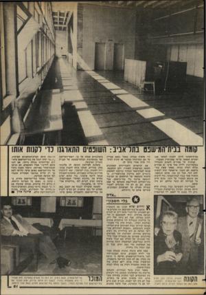 העולם הזה - גליון 2355 - 20 באוקטובר 1982 - עמוד 52 | מבית־הסוהר היתה לחכות למועד שבו יסתיים המאסר על־פי פסק־הדין המקורי. קבוצות של אסירים זועמים התגודדו במיסדרונות ולילה אחד פרצו 87 אסירים מכלא רמלה וברחו. מאחר